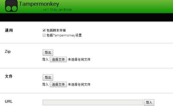 tampermonkey(油猴插件)正式版 v4.5 最新版