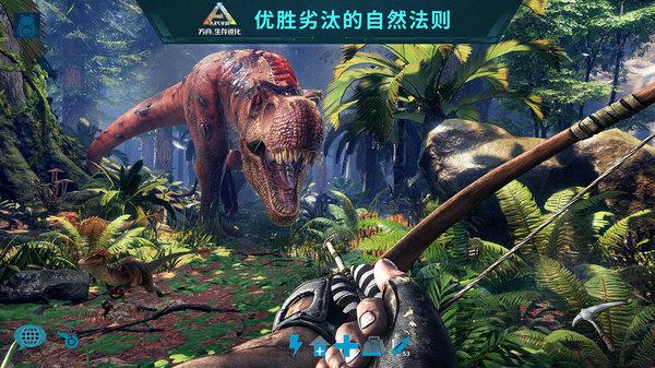 方舟生存进化腾讯游戏 v2.0.08 安卓版