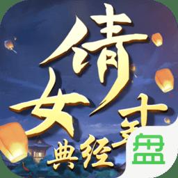 倩女十年经典手游 v1.0.1.0 安卓版