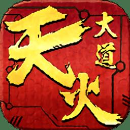 天火大道手游v1.0 安卓版