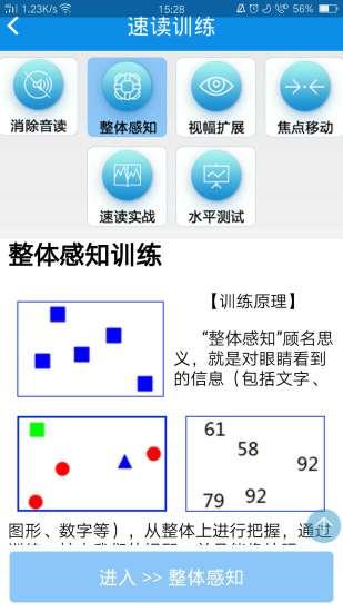 精英特速读记忆软件 v1.8.0 安卓版