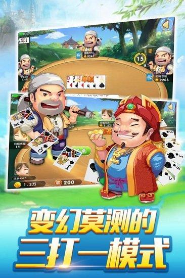 南阳斗地主手机版 v1.6.03040503 安卓版