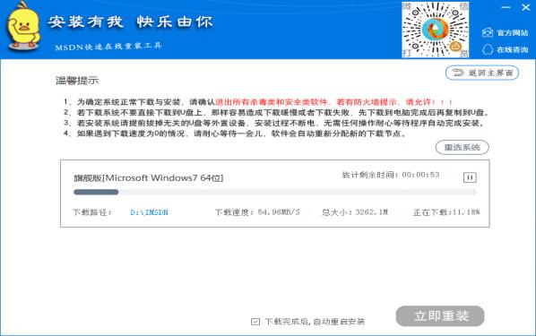 msdn一键安装程序下载