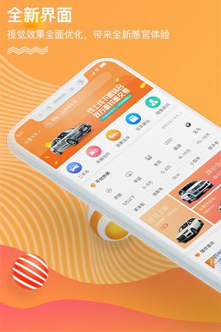 车源之家app