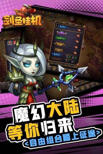 剑圣挂机手游 v1.5.5 安卓版