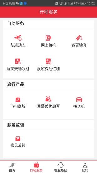 首都航空客户端 v3.7.7 安卓版