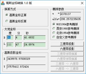 高斯坐标转换器 v1.0 绿色版