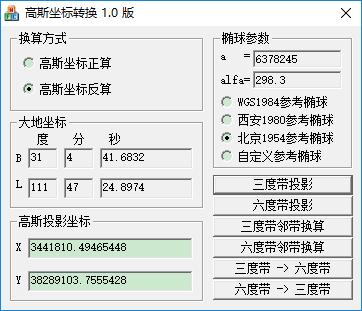 高斯坐标转换软件
