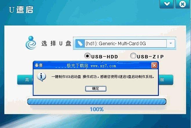 u速启最新版 v1.1.4 官方版