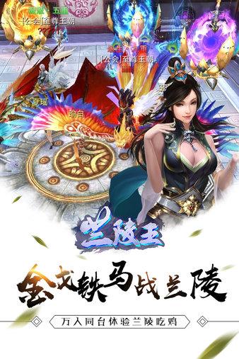 兰陵王-鬼面战神手游 v1.0 安卓手机版