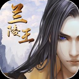 偶玩�m陵王手游v1.2 安卓版