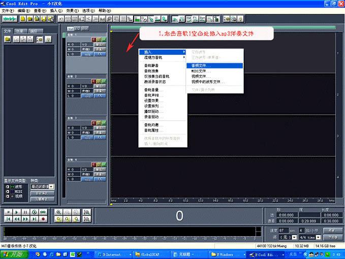 cool edit pro汉化版