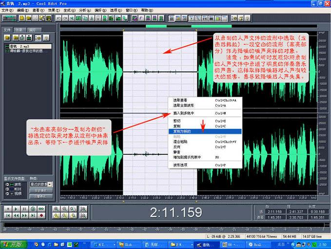cool edit pro简体中文版 v2.1 正式版