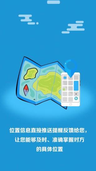 天眼手机定位软件 v4.1 安卓最新版