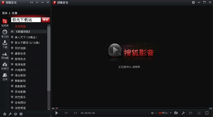 电脑版搜狐影音 v5.2.7.2 正式版