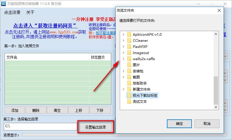 万能视频格式转换器 v11.0.8 绿色版