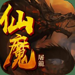 仙魔屠��破解版v1.0 安卓版