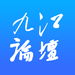 九江论坛app