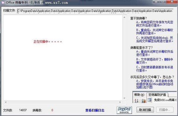 office宏病毒专杀软件