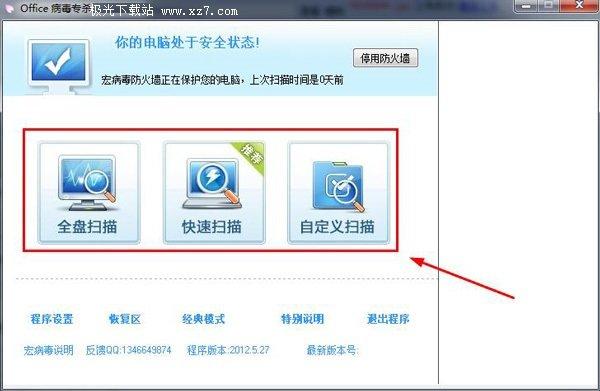 最新宏病毒专杀工具 v9.1.1.5.6.9 官方版