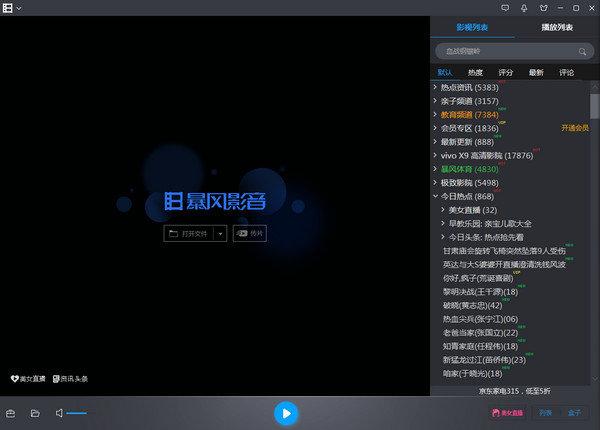 暴风影音播放器 v9.01.0128 最新版