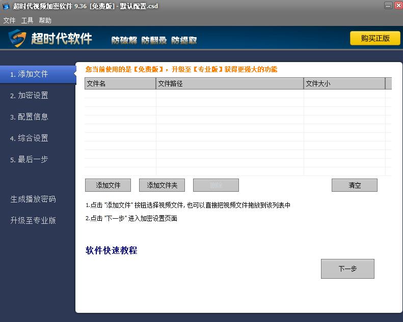 超时代视频加密App最新版 v9.36 免费版