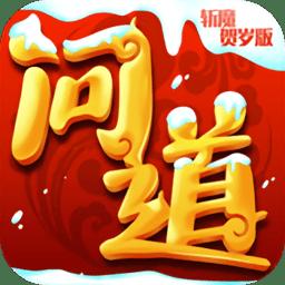 斩魔问道游戏 v1.0 安卓版