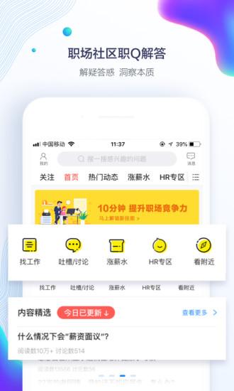 智联招聘最新版本 v7.9.20 安卓官方版