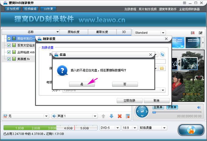 狸窝dvd中文版