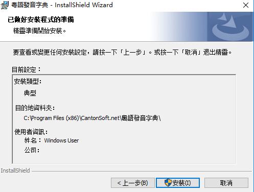 广州音发音软件 v1.0.0 正式版