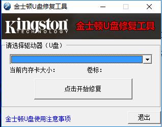 金士顿u盘修复软件