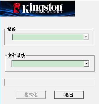 金士顿u盘修复工具 v1.8 绿色版