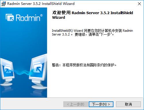 radmin win10版 v3.5.2.1 最新版
