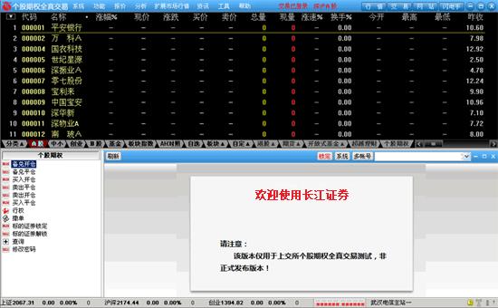 长江证券交易版