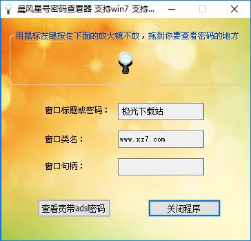 星号密码查看器中文版