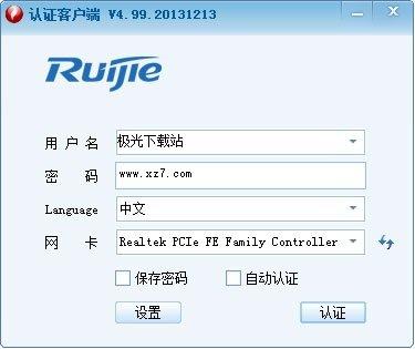 锐捷无线认证软件 v4.99 官方版