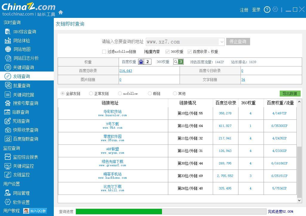 ChinaZ站长工具客户端 v2.0.7.0 官方公测版