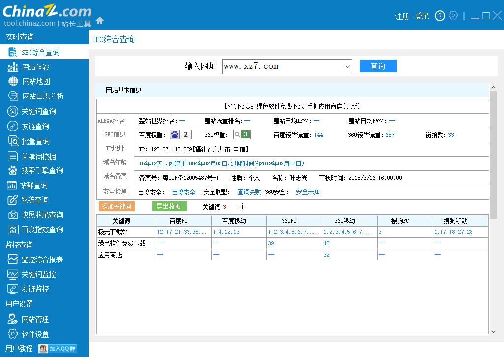 ChinaZ站长工具客户端下载