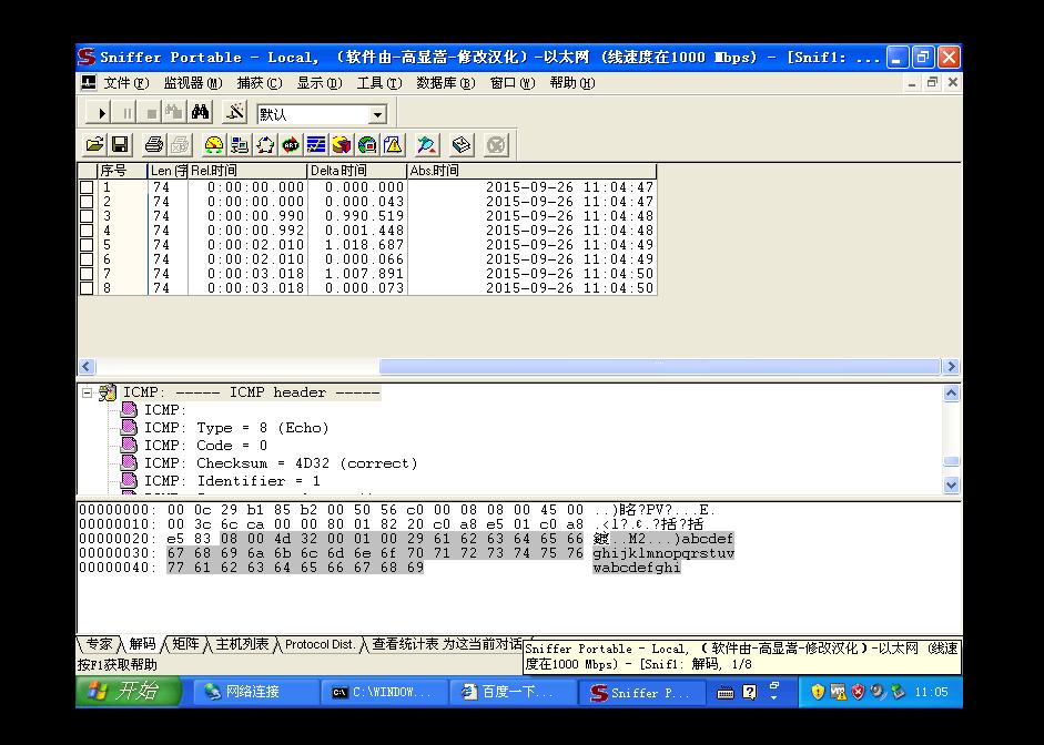 sniffer pro中文版