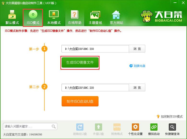 大白菜u盘启动装机版 v8.3 官方最新版