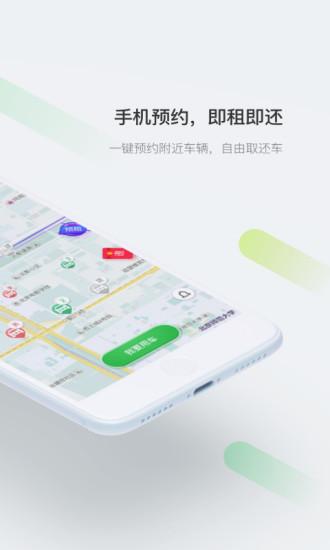 先导出行app v2.13.0 安卓版