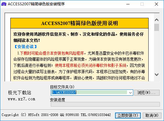 access2007免费