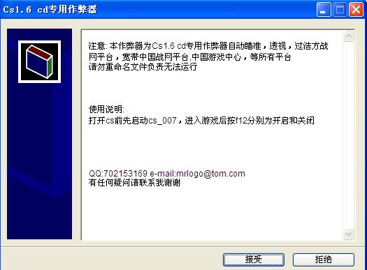 世界上最厉害的CS作弊器 CS1.6作弊器