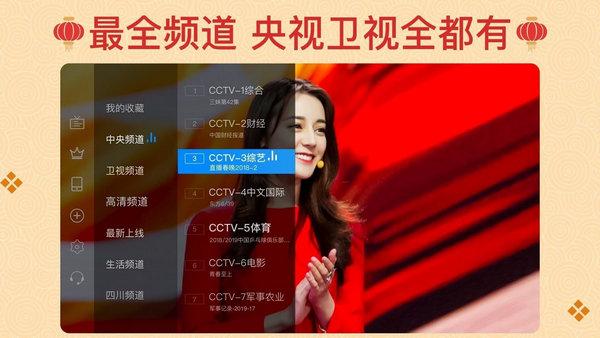 电视家3.0手机版 v3.0 安卓版