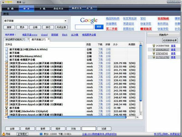 vagaa哇嘎�o限制增��版 v2.6.7.6 官方版