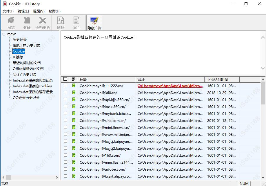 历史记录管理器(查看历史记录) v4.2 绿色免费版