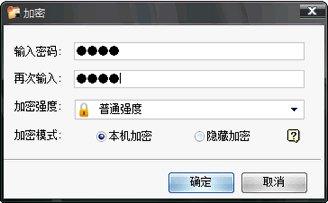 文件夹加密免费版