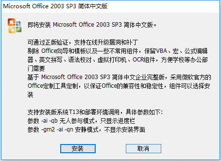 Microsoft Office 2003 SP3 三合一 中文绿色精简版