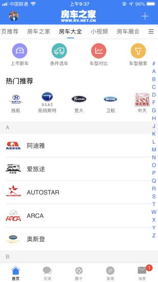 越动房车之家app v4.5.5 安卓版