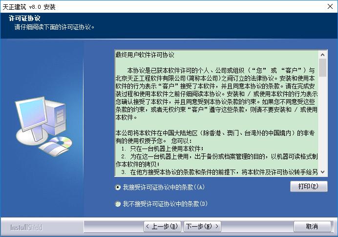 天正建筑软件 v8.0官方版(内附注册机)